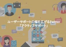 ユーザーサポートの幅を広げるTwitter「アクティブサポート」