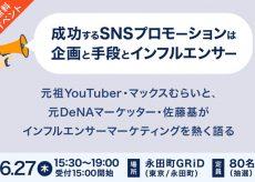 【無料イベント】成功するSNSプロモーションは企画と手段とインフルエンサー(プログラム確定)