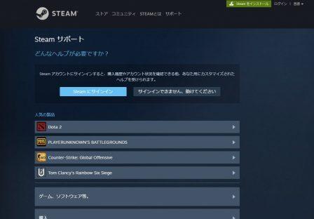 Steamのカスタマーサポートページ