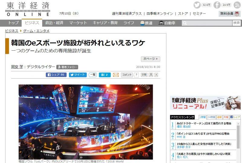 韓国ではLeague of Legendsの大会のためだけにアリーナが作られるほどeスポーツが人気(参照:韓国のeスポーツ施設が桁外れといえるワケ / 東洋経済)