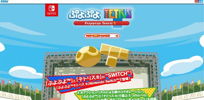 ぷよぷよ・テトリスのWebサイト