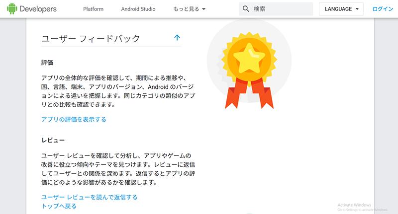 Google Playのデベロッパー用ページにおけるアプリ評価、レビュー、レビュー返信の説明