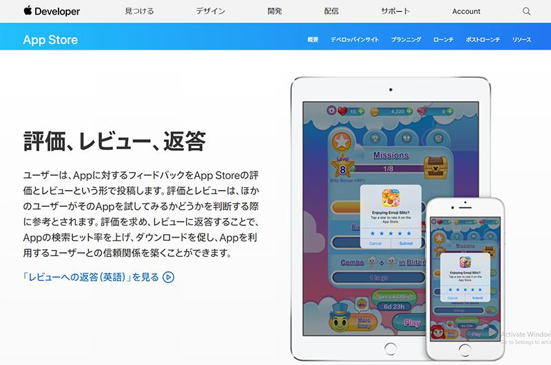 Apple App Storeのデベロッパー用ページにおけるアプリ評価、アプリレビュー、レビュー返信の説明