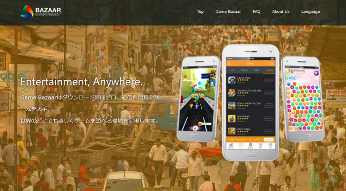 アプリダウンロード無料、通信費用無料でサービスを提供するBAZAAR ENTERTAINMENT